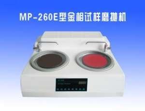 MP-260E型金相试样磨抛机